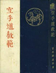 Origine-della-Tigre-dello-Shotokan