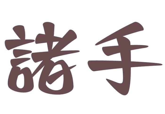 morote-uke-kanji